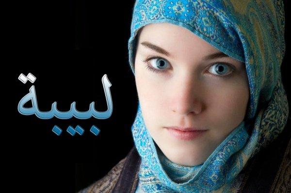Лябиба – женское имя, в переводе обозначающее «светлая»