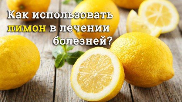 Как использовать лимон в лечении болезней?