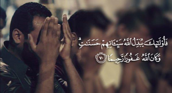 """""""Их злые деяния Аллах заменит добрыми, ибо Аллах — Прощающий, Милосердный.""""Аль-Фуркан , 70 аят"""