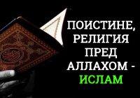 6 необходимых условий для правильного следования Корану и Сунне