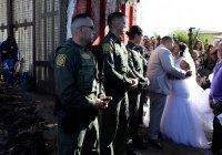 На границе Мексики и США сыграли свадьбу