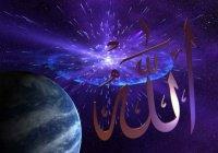 Аллах постоянно проявляет себя отражением Своих имен…