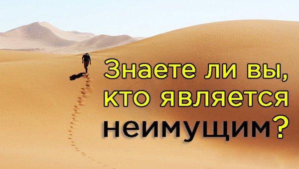 «Знаете ли вы, кто является неимущим?»