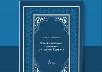 Вышла в свет книга муфтия Татарстана об ошибках в намазе