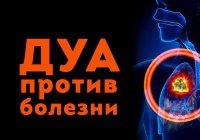 СУННА: Молитва-дуа, которую читают для исцеления от болезней