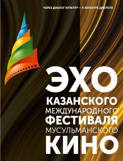 В Татарстане покажут картины-участницы казанского фестиваля мусульманского кино.