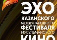 «Эхо Казанского международного фестиваля мусульманского кино» стартует в РТ