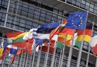 Опрос: большинство европейцев хочет улучшения отношений с Россией