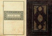Специально к месяцу Рабигуль-авваль Darul-Kutub подготовил подарок для своих читателей