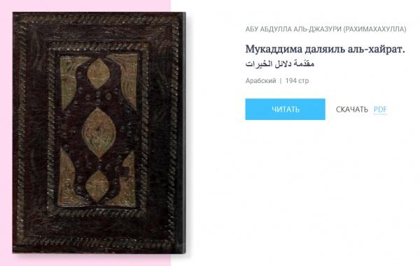 Портал Darul-Kutub представил уникальную подборку книг, посвященных Маулиду