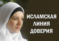 """Исламская линия доверия: """"Чем быстрее растет моя вера, тем больше я отдаляюсь от мужа..."""""""