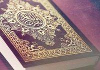Кто из пророков не упомянут в Коране?