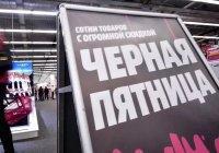 На «Черную пятницу» россияне потратили 30 млрд рублей