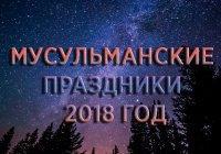 Мусульманские праздники на 2018 год