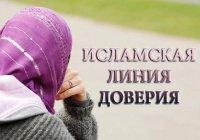 """Исламская линия доверия: """"Я ненавижу своего отца..."""""""