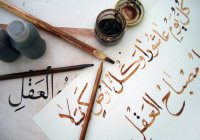 В Казани определят лучшего знатока арабского языка в России