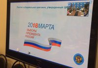 Логотип выборов президента выбрали в России