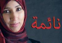 """""""Счастливое"""" мусульманское имя для девочки"""