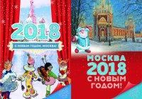 Москву украсит 1000 открыток