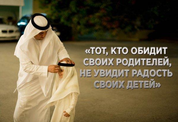 «Тот, кто обидит своих родителей, не увидит радость своих детей»