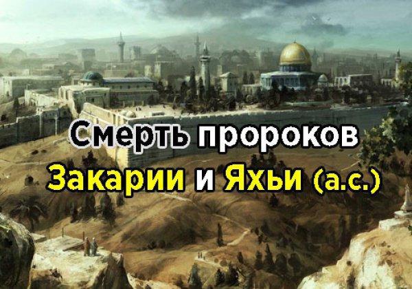Как произошла смерть пророков Закарии и Яхьи (а.с.)?