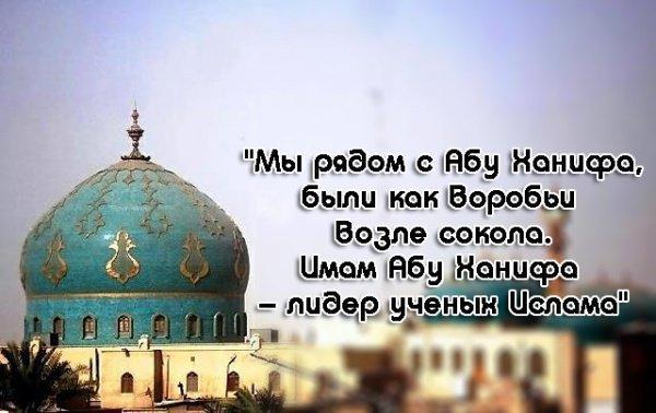 """""""Мы рядом с Абу Ханифа, были как воробьи возле сокола. Имам Абу Ханифа – лидер ученых Ислама"""""""