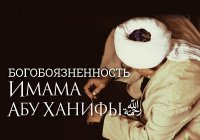 Имам Абу Ханифа (р.а.) - совершенство в богобоязненности