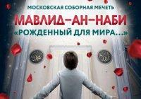 В Московской соборной мечети отметят день рождения Пророка