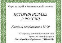 В Казани расскажут об истории ислама