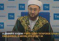 Обучающий татарскому языку Telegram-канал ДУМ РТ набирает популярность