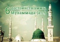 6 достоинств, которые дарованы только умме пророка Мухаммада (мир ему)