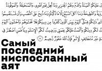 Аят Корана, который был ниспослан САМЫМ последним