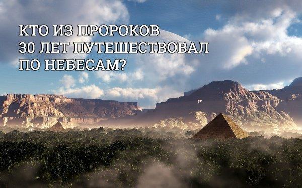 Кто из пророков 30 путешествовал по небесам?