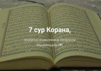 7 особенных сур Корана