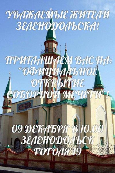 Соборная мечеть откроется в Зеленодольске.