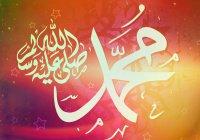 О чем просил Всевышнего Пророк Мухаммад (мир ему)?