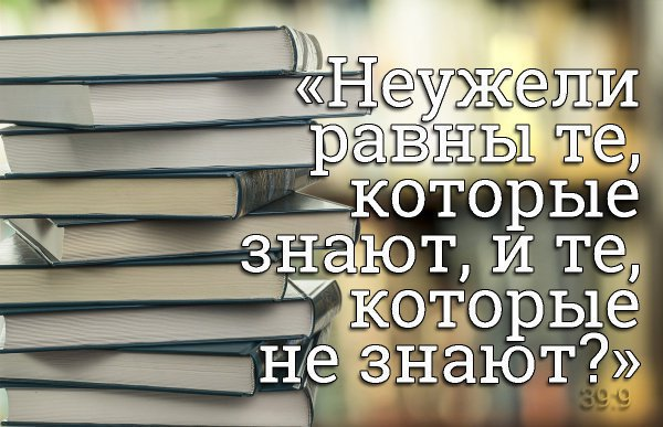 "сура ""Аз-Зумар"" , 9-й аят"