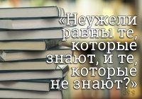 Когда знание во вред…