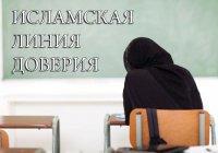 """Исламская линия доверия: """"Дочь очень замкнутая, как нам быть?"""""""