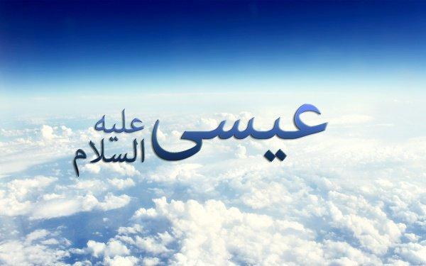 Когда произойдет возвращение пророка Исы (а.с.) на землю?