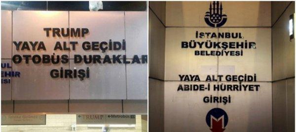 В Стамбуле с указателей исчезла фамилия Трампа.