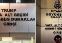 В Стамбуле избавляются от фамилии «Трамп»