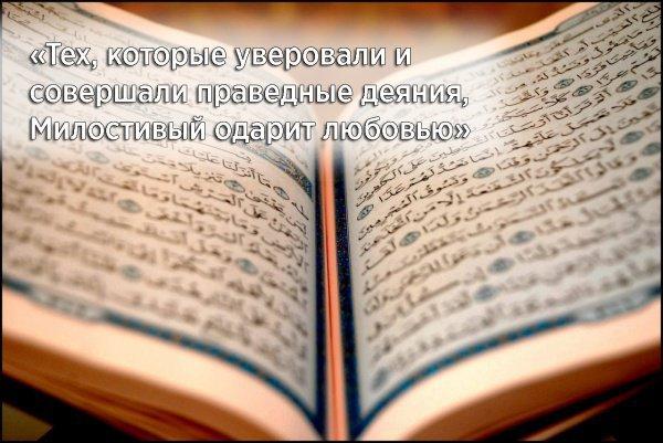 «Тех, которые уверовали и совершали праведные деяния, Милостивый одарит любовью» (сура «Марьям», аят 98)