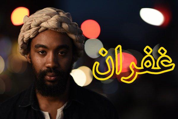 Гуфран – мужское арабское имя, в переводе обозначающее «прощение»