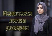 """Исламская линия доверия: """"Муж запрещает снимать хиджаб, а я из-за этого не могу устроиться на работу..."""""""