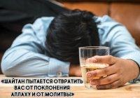 10 бед, которые постигнут употребляющего спиртное