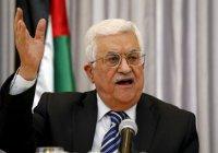 Махмуд Аббас: Весь мир против решения по Иерусалиму
