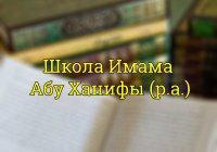 Произведения по основам фикха, составленные по школе Имама Абу Ханифа (р.а.)