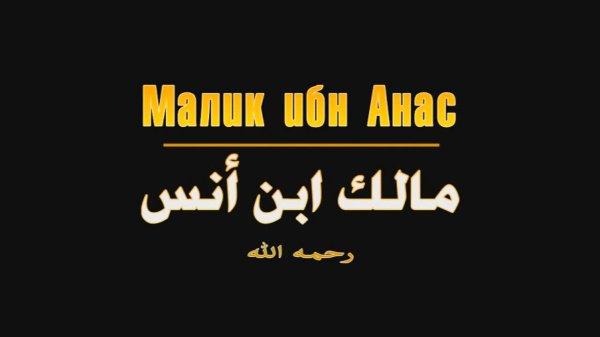Основатель маликитского мазхаба Имам Малик (р.а.)