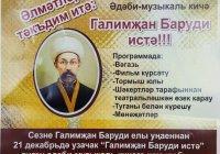 В Казани состоится вечер памяти Галимджана Баруди